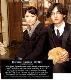 I finally got the chance to watch Yuya Ishii's The Great Passage (Fune wo Amu), but I'm still waiting for Koreeda's Like Father, Like Son to make an intelligent comparative analysis of both. While some movie bloggers are already criticizing Japan's entry to the Oscar Best Foreign Language Film category, I still reserve my judgment.