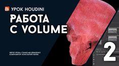"""Урок Houdini """"Работа с Volume"""" - Часть 2 (RUS)"""