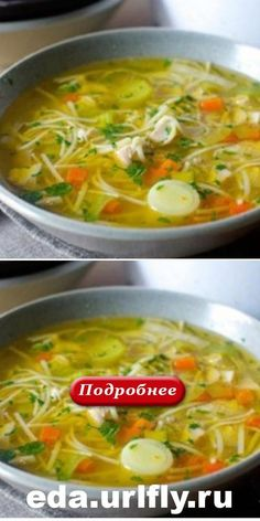 Greek Recipes, Soup Recipes, Cooking Recipes, My Favorite Food, Favorite Recipes, Good Food, Yummy Food, Russian Recipes, Food And Drink