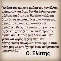 Wise Man Quotes, Men Quotes, True Quotes, Book Quotes, Greece Quotes, Clever Quotes, Greek Words, Couple Quotes, True Friends