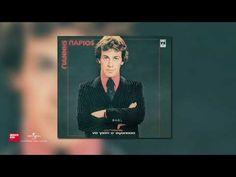 Γιάννης Πάριος - Φταίμε κι οι δυο - YouTube Youtube, Movie Posters, Movies, Films, Film Poster, Cinema, Movie, Film, Movie Quotes