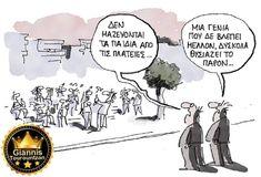 Funny Greek, Greek Quotes, Humor, Comics, Memes, Art, Art Background, Humour, Meme