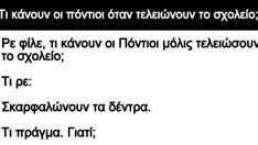 Ανέκδοτο : Πεθαίνει ο Τσίπρας και πάει στον άλλο κόσμο | Ανέκδοτα - Καθάρματα