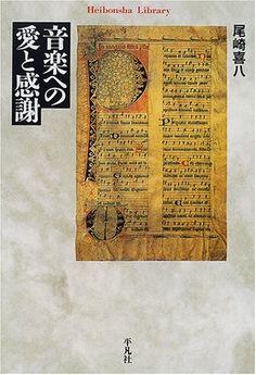 Amazon.co.jp: 音楽への愛と感謝 (平凡社ライブラリー): 尾崎 喜八: 本