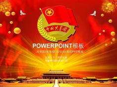 Bank of China PPT background templates free download #PPT# Bank of China PPT, bank PPT template, PPT ★ http://www.sucaifengbao.com/ppt/jieri/