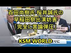 【KSM】百田尚樹氏 しばき隊による桜井誠氏の早稲田祭出演妨害は「完全に言論弾圧」