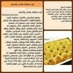 وصفة صينية كور البطاط باللحم والخضار ...من اختراعاتي ...حبيتها . . . #omazooz_q8 #Padgram