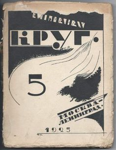 Yu. Annenkov's cover of anthology Krug #5 (1925)