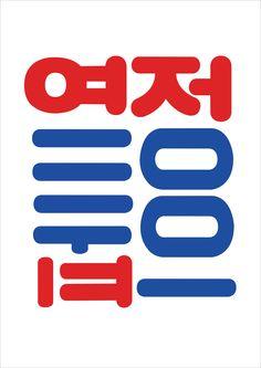 발언하는 타이포그래피_김하정