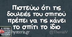 Etsi einai, o kathenas tis douleies tou! Funny Greek Quotes, Sarcastic Quotes, Funny Photos, Funny Images, Wisdom Quotes, Me Quotes, Funny Statuses, Special Quotes, True Words