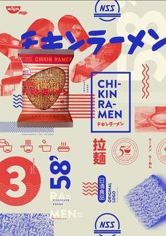 Graphic design posters - 60 Examples of Japanese Graphic Design – Graphic design posters Graphic Design Studio, Graphisches Design, Graphic Design Posters, Graphic Design Illustration, Graphic Design Inspiration, Typography Design, Layout Design, Design Elements, Kawaii Illustration