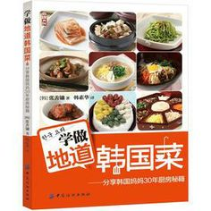 Buy 学做地道韩国菜: 9787506493314: 中国纺织出版社 from 360buy, 烹饪,美食与酒   range at everyday low prices from en.jd.com