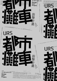 URS 都市攤車 游擊計畫 URS design cart projectl / 2014
