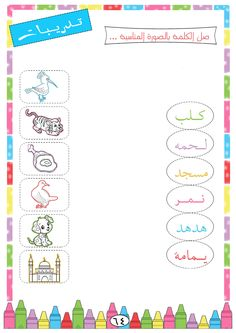 Arabic Alphabet Worksheets, Preschool Worksheets, Arabic Alphabet Letters, Learn Arabic Online, Islam For Kids, Arabic Lessons, Preschool Graduation, Educational Crafts, Arabic Language