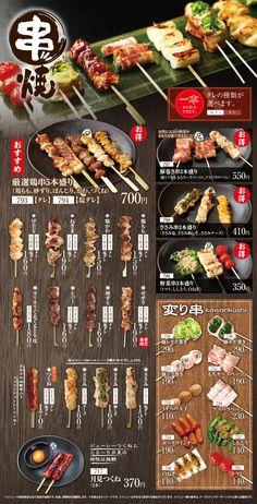Japanese Menu, Japanese Street Food, Korean Street Food, Japanese Snacks, Japanese Dishes, Sushi Bar Design, Food Menu Design, Food Truck Design, Fruit Salad Recipes
