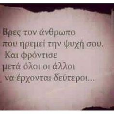 Τον βρηκα!!! Speak Quotes, Me Quotes, Life Code, Greek Words, Word Out, Motivation Inspiration, Picture Quotes, Favorite Quotes, Tattoo Quotes