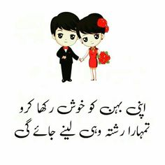 Han hame hi tou ly kr Jana hi. Sister Quotes Funny, Brother Sister Quotes, Brother And Sister Love, Dad Quotes, Best Quotes, Sibling Quotes, Funny Jokes, Hilarious, Poetry Quotes In Urdu