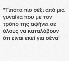 !! Greek Quotes, Meaningful Quotes, Looking Back, Facts, Love, Sayings, Math Equations, Greece, Friendship