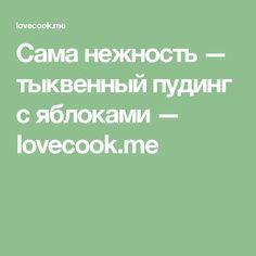 Сама нежность — тыквенный пудинг с яблоками — lovecook.me