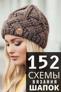 Knitting Designs, Knitting Patterns Free, Knit Patterns, Vogue Knitting, Hand Knitting, Crochet Boots, Knit Crochet, Knit World, Diy Crafts Knitting