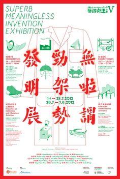 藝遊鄰里計劃 Superb Meaningless Invention Exhibition   milkxhake, 2012