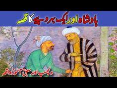 Badshah Aur Aik Bahropeye ka Qissa | Dilchasp aur sabaq amoz waqia | urdu kahani | @14 Sitaray - YouTube Moral Stories For Kids, Hazrat Ali, Story Of The World, Urdu Novels, Islamic, Channel, Artwork, Youtube, Work Of Art