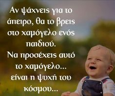 Greek Words, Greek Quotes, Family Kids, Paracord, Fairies, Me Quotes, Angels, Wisdom, Children