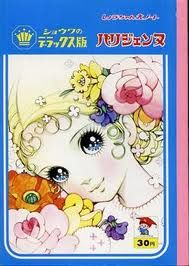 Makoto Takahashi, showa notebook deluxe version Parisienne
