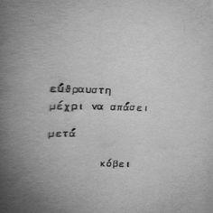 .... μετά κόβει. Quotes To Live By, Love Quotes, Inspirational Quotes, Photo Quotes, Picture Quotes, Kobe, Greek Words, Text Quotes, Qoutes