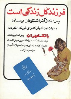 مادران دوراندیش که برای فرزندان خود در بانک عمران پس انداز میکنند - آگهی رنگی داخل پشت جلد مجله خواندنیها - شماره ٣٠٧٨ - شنبه ٢۵ اسفندماه ١٣۵٢