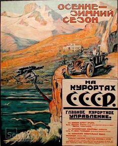 Советские плакаты отдых: 19 тыс изображений найдено в Яндекс.Картинках