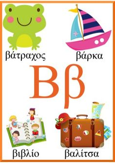 Infant Activities, Educational Activities, Learning Activities, Alphabet Letter Crafts, Learn Greek, Greek Alphabet, Greek Language, Greek Words, Kids Education