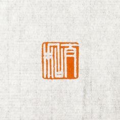 Japanese Stamp, Japan Logo, China Art, Painted Signs, Runes, Chocolates, Vietnam, Digital Art, Typography