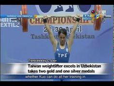〔台灣之光〕舉重亞錦賽得2金1銀 Taiwan weightlifter excels in Uzbekistan takes two gold...