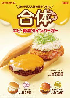 """【数量限定】ロッテリアの人気の味がついに合体 エビ・絶品ツインバーガー (Lotteria's """"twin burger"""")"""