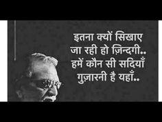 Zindagi do alfaaz. Hindi Quotes Images, Shyari Quotes, Sufi Quotes, Love Quotes In Hindi, People Quotes, Words Quotes, Hindi Qoutes, Good Thoughts Quotes, Mixed Feelings Quotes