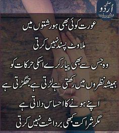 Sufi Quotes, Poetry Quotes, Urdu Quotes, Qoutes, Allah Quotes, Urdu Funny Poetry, Love Poetry Urdu, Muslim Love Quotes, Islamic Love Quotes