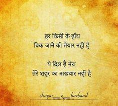 Hindi Words, Hindi Shayari Love, Shyari Quotes, Crush Quotes, Philosophical Quotes About Life, Secret Love Quotes, Love Husband Quotes, Marathi Quotes, Gulzar Quotes