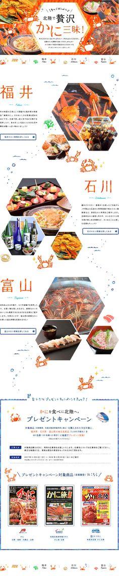西日本旅客鉃道株式会社様の「1年のごほうびに♪ 北陸で贅沢かに三昧!」のランディングページ(LP)かわいい系|旅行・アウトドア #LP #ランディングページ #ランペ #1年のごほうびに♪ 北陸で贅沢かに三昧!