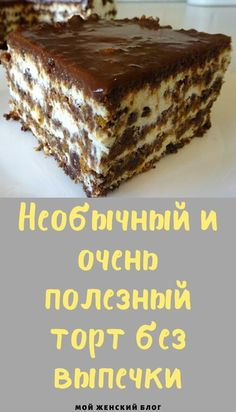 Russian Pastries, Famous Drinks, Sweet Pastries, Seafood Dishes, Tasty Dishes, No Cook Meals, No Bake Cake, Cake Recipes, Bakery