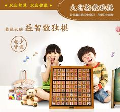 Wholesale Beech Wood Adult Desktop Game Memory Chess Sudoku Puzzle Game Board Toys Kids Toys Best Gifts In Stock