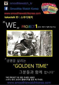 소방관님들 감사합니다! 힘내세요! Smoothie Watch Korea는 We Project1 기간에 6월1일부터 7월 31일까지 판매되는 모든 금액의 10%를 화재,재난 현장에서 가장 유용하게 쓰이는 물품인 화재 진압용 장갑을 증정하려 합니다. 소방관님 들이 밤,낯으로 지켜주는 우리들의 안전 에 비하면 작지만, 현장에서 그 분들의 안전과 가장 유용하게 쓰일 수 있는 것부터 시작 하려 합니다. #smoothiewatch#WeProject#Season1#WeStart#colourlovers#charity#WeLoveKorea#ThankYou#모든소방관님#퐈이팅!!#감사합니다!!#힘내세요!! #www.smoothiewatchkorea.com #smoothiewatch_kr
