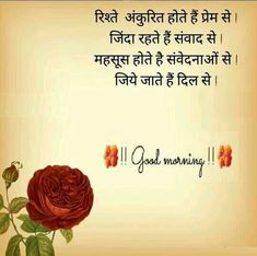 Good Morning in Hindi - Good Morning Fun Good Morning Hindi Messages, Good Morning Motivational Messages, Morning Motivation Quotes, Good Morning Wishes Quotes, Good Morning Image Quotes, Hindi Good Morning Quotes, Good Morning Inspirational Quotes, Morning Greetings Quotes, Good Thoughts Quotes