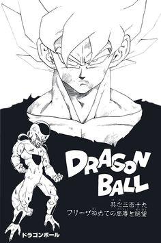 Dragon Ball ↩☾それはすぐに私は行くべきである。 ∑(O_O;) ☕ upload is galaxy note3/2015.10.27 with ☯''地獄のテロリスト''☯ (о゚д゚о)♂