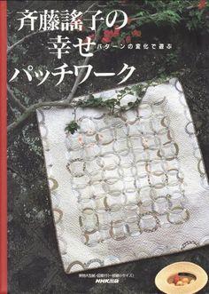 Yoko Saito 2002 ISBN4-14-031112-6