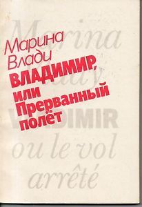 In the memoirs known French actress M. Vlady talks about his arrival in 1967, the V Moscow International Film Festival, the familiarity with Vladimir Vysotsky, about their life in Moscow, travel to France, Italy, the United States and other countries. The book contains little-known facts about Vladimir Vysotsky meetings with prominent foreign figures of culture - Peter Brook, Robert De Niro, Liza Minnelli and others.