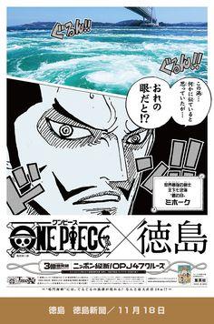 ONE PIECE コミックス累計発行部数3億冊突破記念キャンペーン One Piece Japan, One Peace, Tv Ads, One Piece Anime, Zoro, Ad Design, Me Me Me Anime, I Am Awesome, Manga