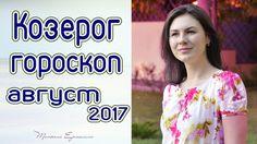 КОЗЕРОГ -  ГОРОСКОП НА АВГУСТ 2017 ГОДА ♑