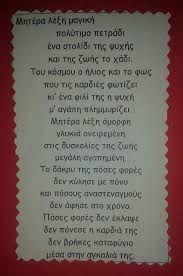 Αποτέλεσμα εικόνας για γιορτη της μητερας ποιηματα