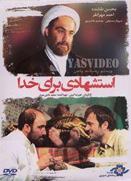 تماشای آنلاین فیلم سینمایی استشهاد برای خدا
